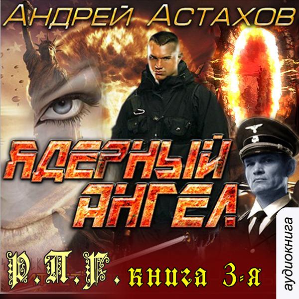 Ядерный ангел (Цифровая версия)&amp;lt;p&amp;gt;Предлагаем вашему вниманию аудиоверсию книги &amp;lt;strong&amp;gt;Ядерный ангел&amp;lt;/strong&amp;gt; Андрея Астахова.&amp;lt;/p&amp;gt;<br>