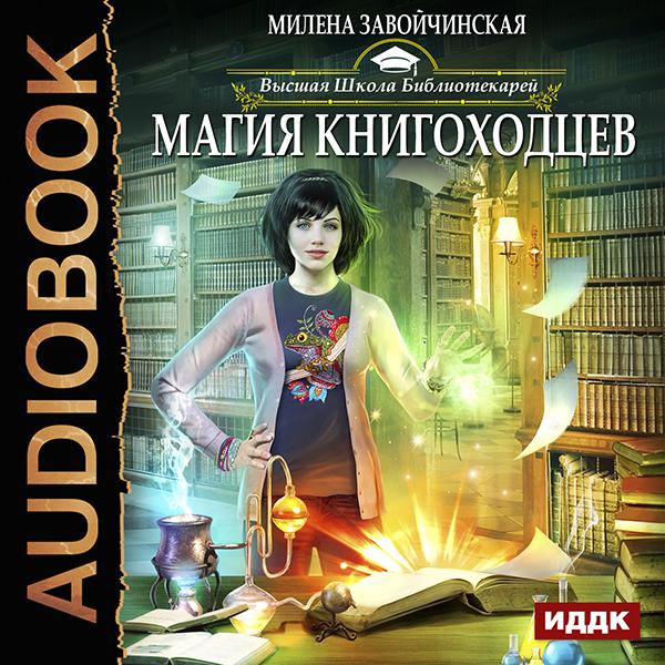 читать серия книг высшая школа библиотекарей