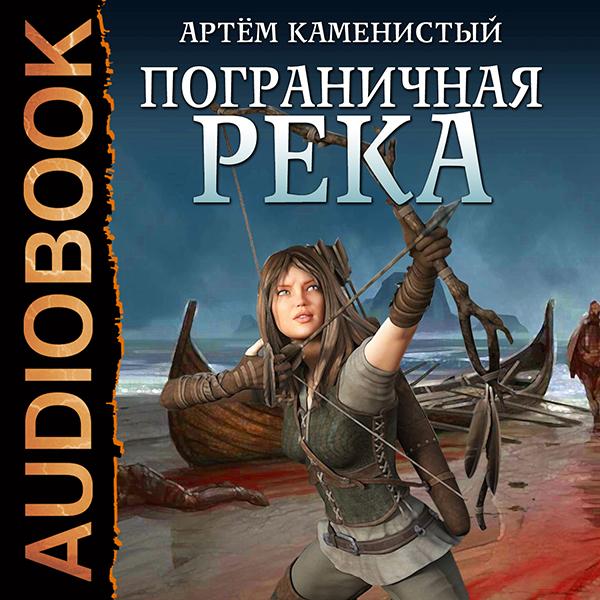 Пограничная река. Книга 1 (Цифровая версия)Предлагаем вашему вниманию аудиоверсию книги Пограничная река. Книга 1 Каменистого Артёма.<br>