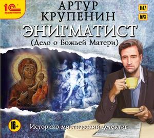 ЭнигматистПредставляем вашему вниманию аудиокнигу Энигматист, аудиоверсию романа Артура Крупенина.<br>