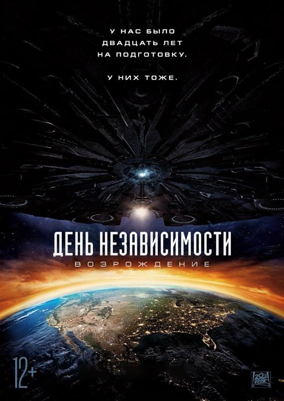 День независимости: Возрождение (DVD)