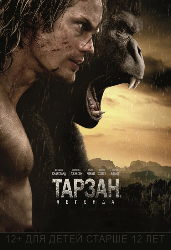 Тарзан: Легенда (DVD) The Legend of Tarzan