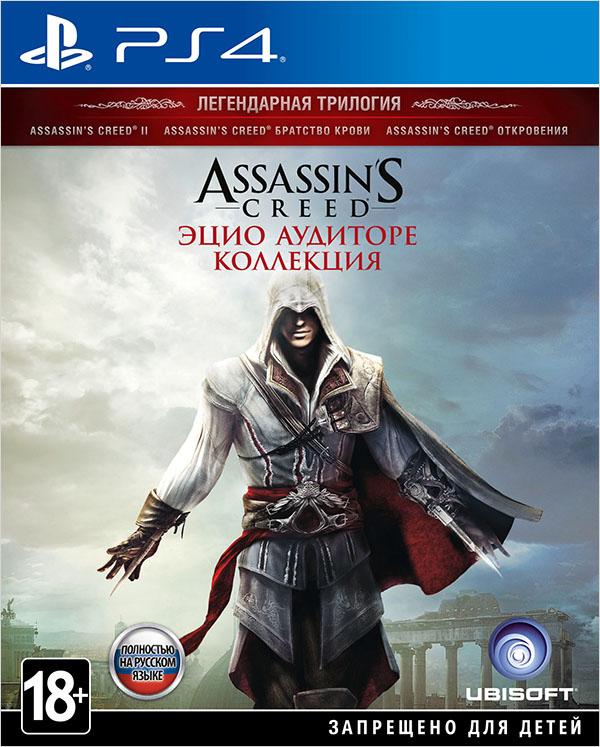 Assassins Creed: Эцио Аудиторе. Коллекция[PS4]Творите историю вместе с легендарным мастером-ассасином Эцио Аудиторе да Фиренце, играя в Assassins Creed: Эцио Аудиторе. Коллекция, куда входят обновленные версии Assassin's Creed II, Assassins Creed Братство Крови и Assassins Creed Откровения.<br>