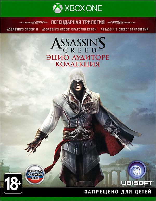Assassin's Creed: Эцио Аудиторе. Коллекция[XboxOne]