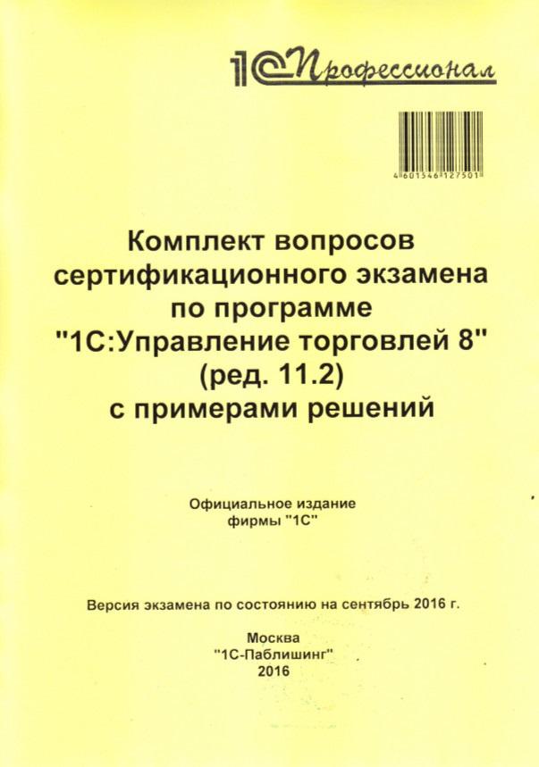 Комплект вопросов сертификационного экзамена по программе «1С:Управление торговлей 8» (ред. 11.2) с примерами решений (Цифровая версия)