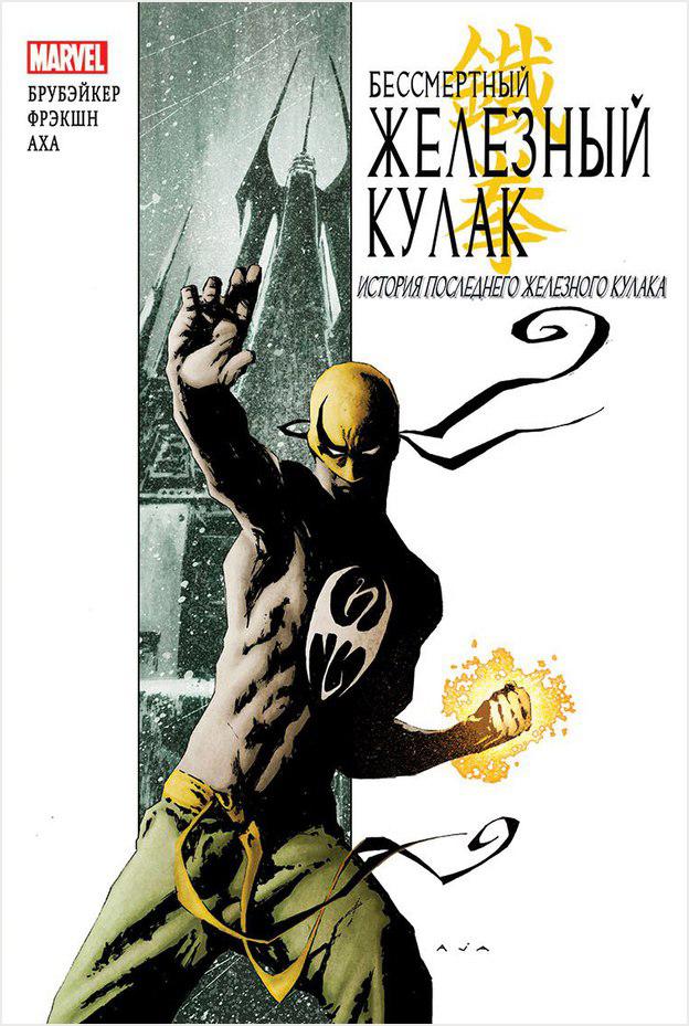 Комикс Бессмертный Железный кулак: История последнего Железного кулака. Том 1