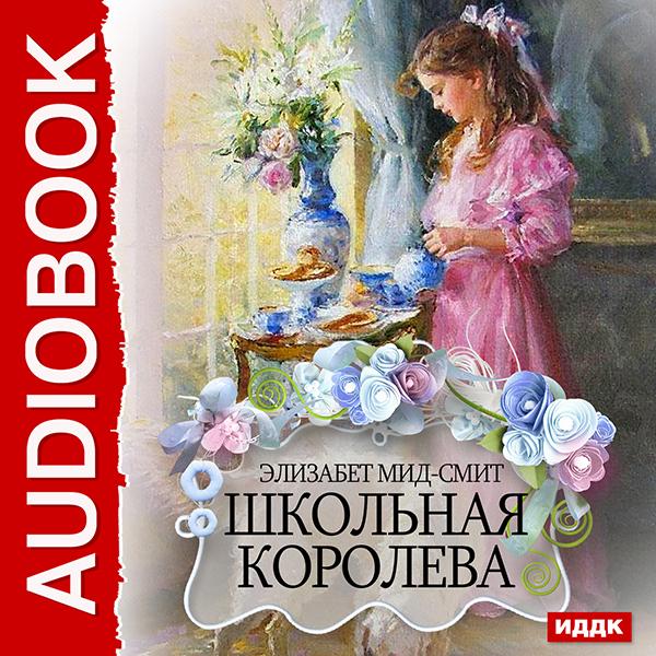 Школьная королева (Цифровая версия)Школьная королева &amp;ndash; повесть для детей, известной британской писательницы Элизабет Мид-Смит.<br>