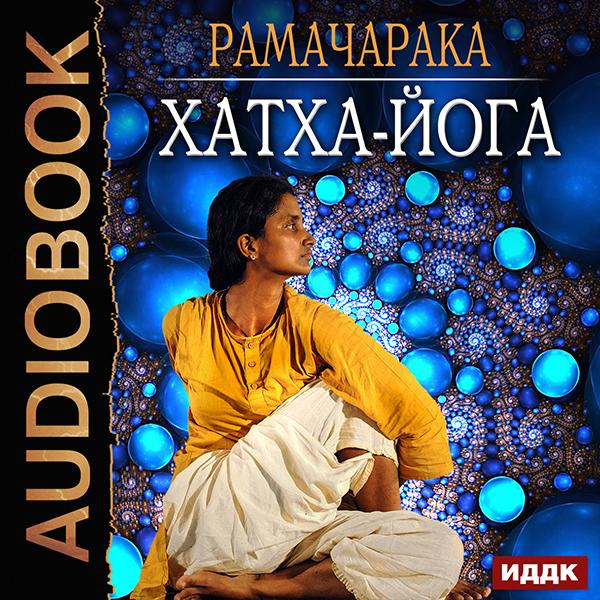 Рамачарака Рамачарака: Хатха-йога (цифровая версия) (Цифровая версия) sacred 3 расширенное издание цифровая версия