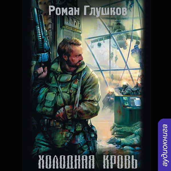 Глушков Роман Холодная кровь (Цифровая версия)