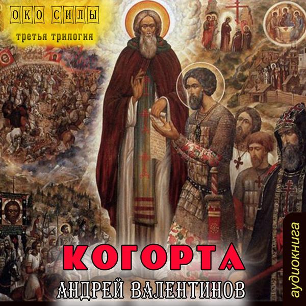 Когорта (Цифровая версия)Представляем вашему вниманию аудиоверсию книги Когорта Андрея Валентинова<br>