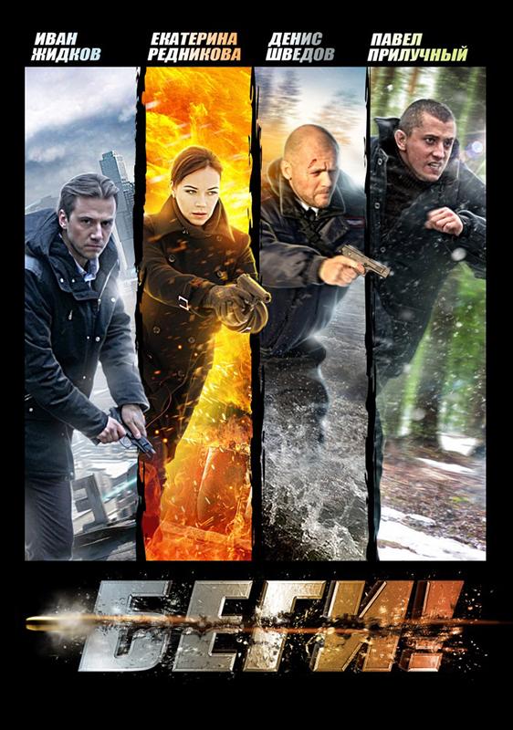 Беги! (DVD) футболка рингер printio беги вася беги
