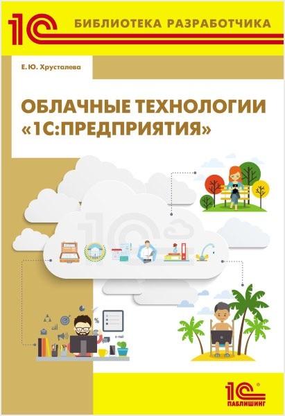 Облачные технологии 1С:Предприятия (Цифровая версия)Книга Облачные технологии «1С:Предприятия» адресована разработчикам прикладных решений, которые хотят познакомиться с технологиями, обеспечивающими работу системы «1С:Предприятие 8» через Интернет.<br>