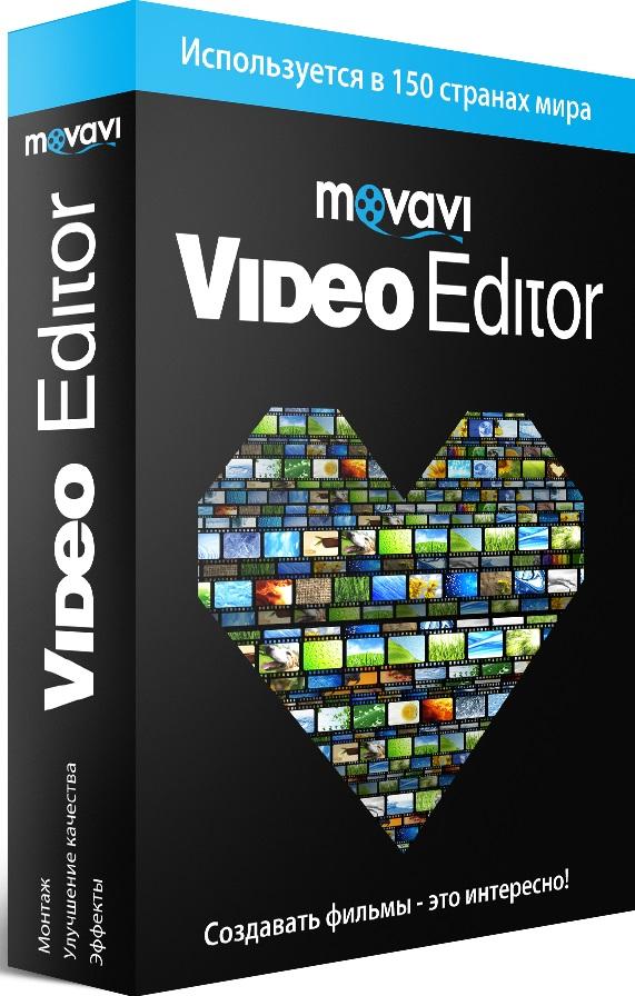 Movavi Видеоредактор 12. Бизнес лицензия (Цифровая версия) movavi слайдшоу 2 бизнес лицензия цифровая версия