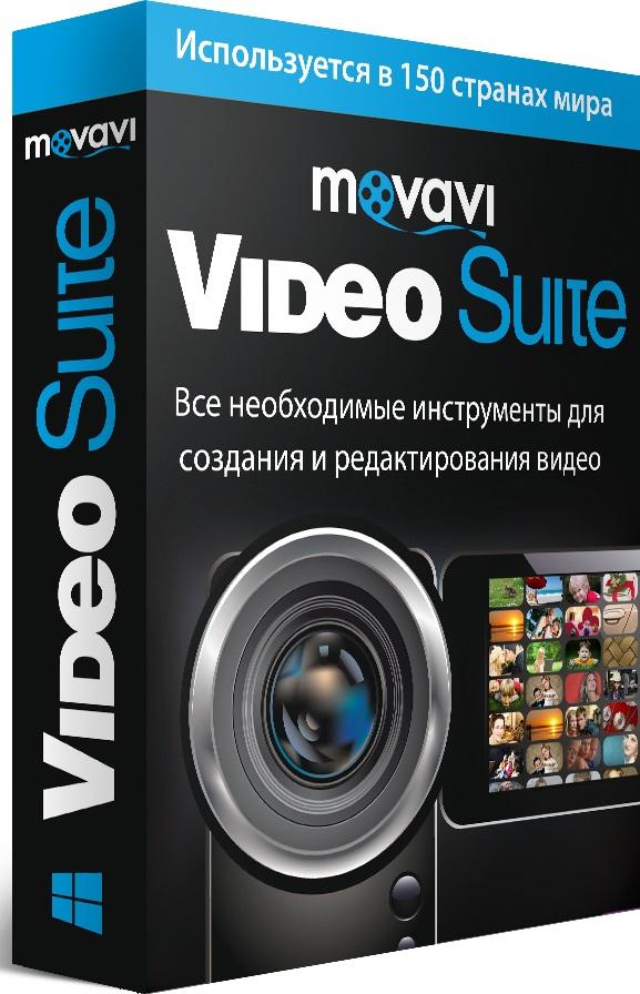 Movavi Video Suite 16. Бизнес лицензия (Цифровая версия)Movavi Video Suite – это пакет программ, который поможет вам без труда смонтировать отличный фильм или слайд-шоу, даже если вы – совсем новичок.<br>