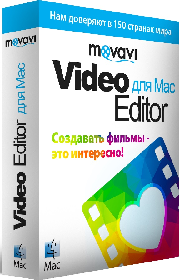 Movavi Видеоредактор для Мас 4. Персональная лицензия (Цифровая версия)Встречайте лучшую программу для обработки видео на Мак – вам понадобится всего несколько минут, чтобы ее освоить! В Movavi Видеоредактор для Mac 4&amp;nbsp;есть все, что нужно для быстрого видеомонтажа на Mac, удобной нарезки видео и создания красочных слайд-шоу из фотографий.<br>
