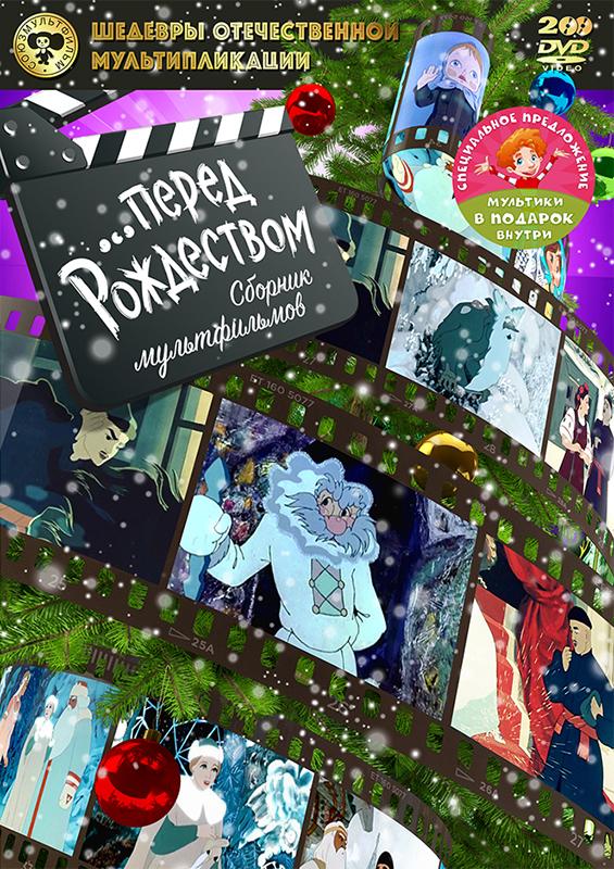Шедевры отечественной мультипликации ...перед Рождеством. Сборник мультфильмов (2 DVD)