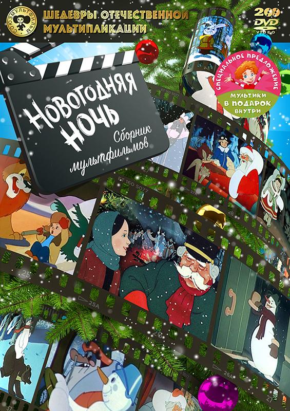 Шедевры отечественной мультипликации: Новогодняя ночь. Сборник мультфильмов (2 DVD) видеодиски матрица д шедевры отечественной мультипликации сб м ф часть 3 10dvd