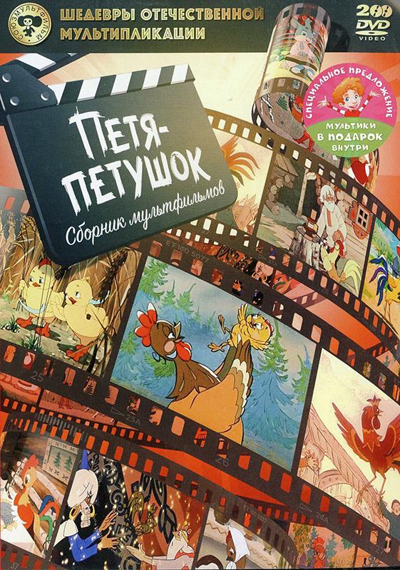 Шедевры отечественной мультипликации: Петя-петушок. Сборник мультфильмов (2 DVD)