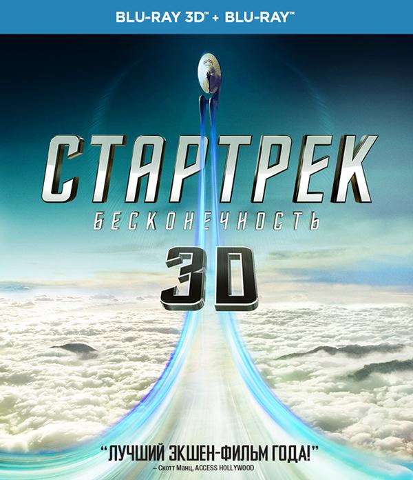 Стартрек: Бесконечность (Blu-ray 3D + 2D) Star Trek BeyondРежиссер Джастин Лин и продюсер Джей Джей Абрамс представляют Стартрек: Бесконечность &amp;ndash; один из самых ожидаемых фильмов года, входящих в легендарную научно-фантастическую франшизу, которая на сегодняшний день включает 6 телесериалов, 13 полнометражных фильмов, сотни книг, рассказов и компьютерных игр.<br>