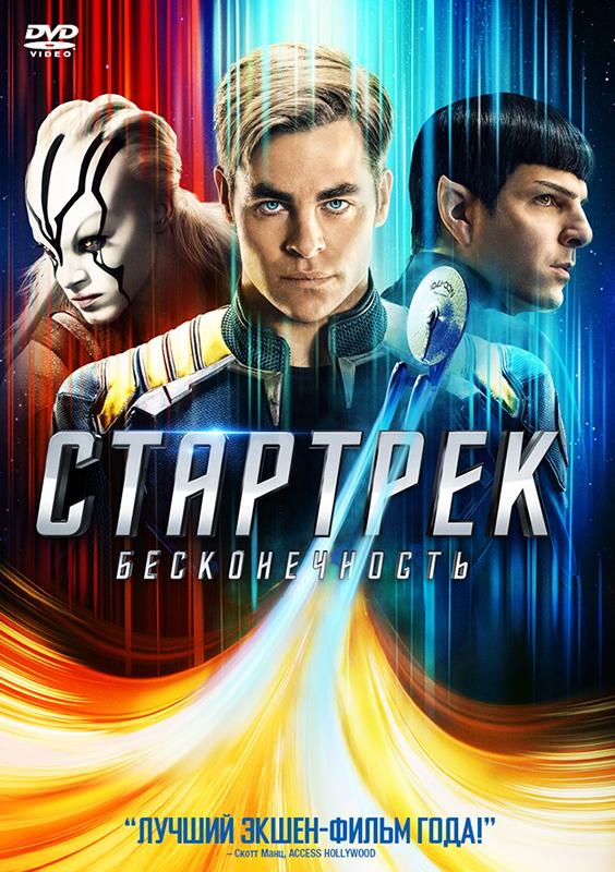 Стартрек: Бесконечность Star Trek BeyondЗакажите фильм Стартрек: Бесконечность на DVD  уже сейчас и получите дополнительные 20 бонусов на вашу карту.<br>