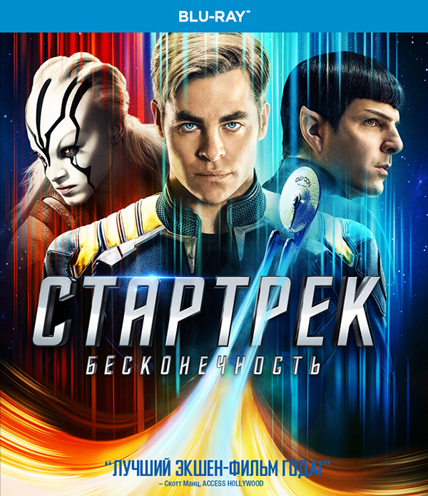 Стартрек: Бесконечность (Blu-ray) Star Trek BeyondРежиссер Джастин Лин и продюсер Джей Джей Абрамс представляют Стартрек: Бесконечность &amp;ndash; один из самых ожидаемых фильмов года, входящих в легендарную научно-фантастическую франшизу, которая на сегодняшний день включает 6 телесериалов, 13 полнометражных фильмов, сотни книг, рассказов и компьютерных игр.<br>