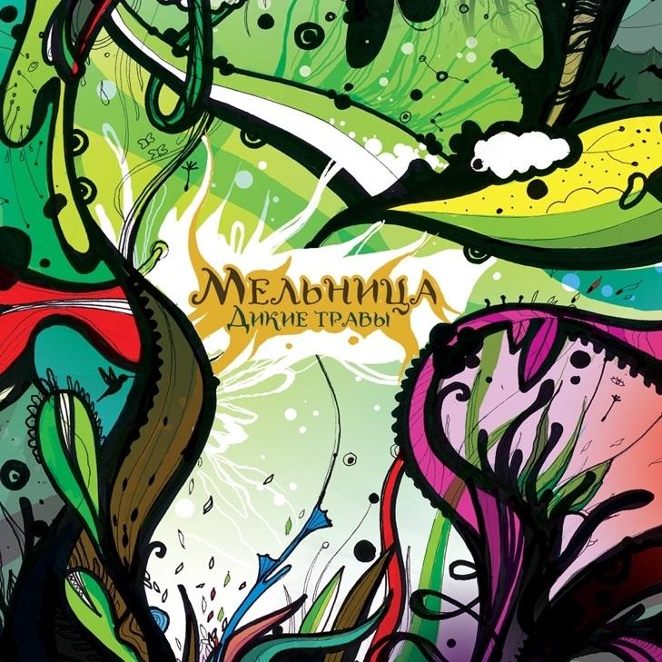 Мельница: Дикие травы (CD)