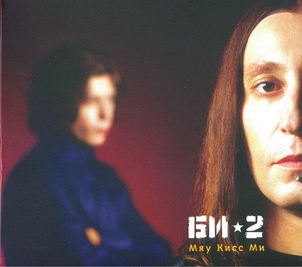 Би-2: Мяу Кисс Ми (CD)Представляем вашему вниманию альбом Би-2. Мяу Кисс Ми, третий студийный альбом российской рок-группы Би-2, выпущенный компанией Sony Music в 2001 году.<br>