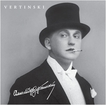 Александр Вертинский: Vertinski (CD)