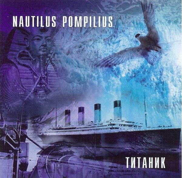 Nautilus Pompilius: Титаник (CD) наутилус помпилиус grand collection – лучшее для лучших cd
