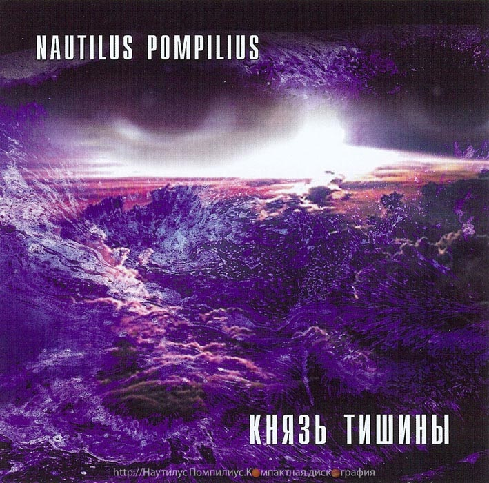 Nautilus Pompilius: Князь тишины (CD) наутилус помпилиус grand collection – лучшее для лучших cd
