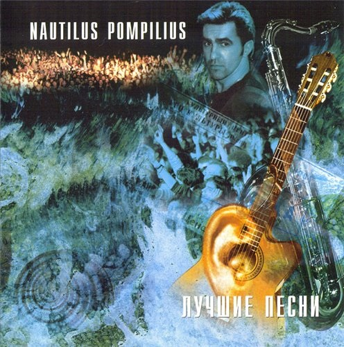 Nautilus Pompilius: Лучшие Песни – Акустика (CD) new total english upper intermediate flexi coursebook 1 cd rom