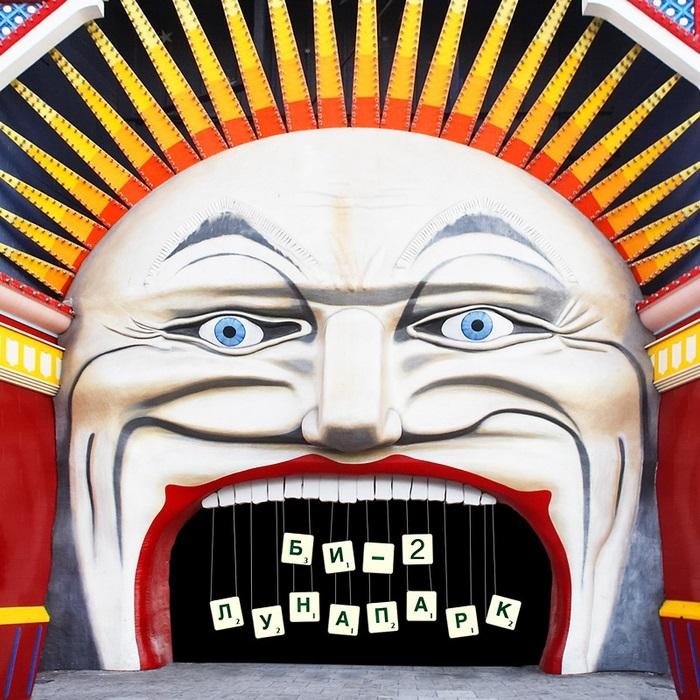 Би-2: Лунапарк (2 CD)Представляем вашему вниманию альбом Би-2. Лунапарк, шестой студийный альбом группы «Би-2».<br>