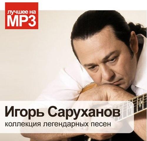 Игорь Саруханов. Коллекция легендарных песен