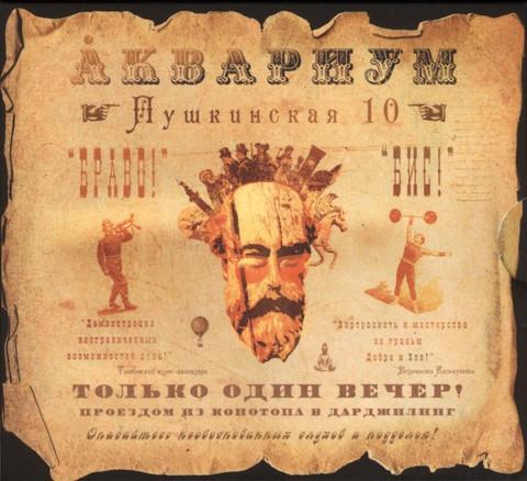 Аквариум: Пушкинская 10 (CD)Представляем вашему вниманию альбом Аквариум. Пушкинская 10, двадцатый «естественный» альбом группы Аквариум, в который вошли песни, записанные за предшествовавшие годы, но не вошедшие в другие студийные альбомы.<br>