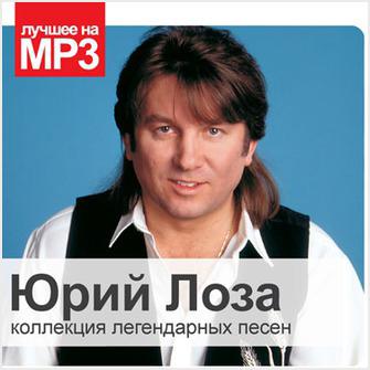 Юрий Лоза: Коллекция легендарных песен (CD) песни для вовы 308 cd