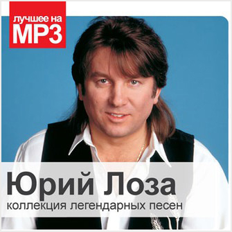 Юрий Лоза. Коллекция легендарных песен