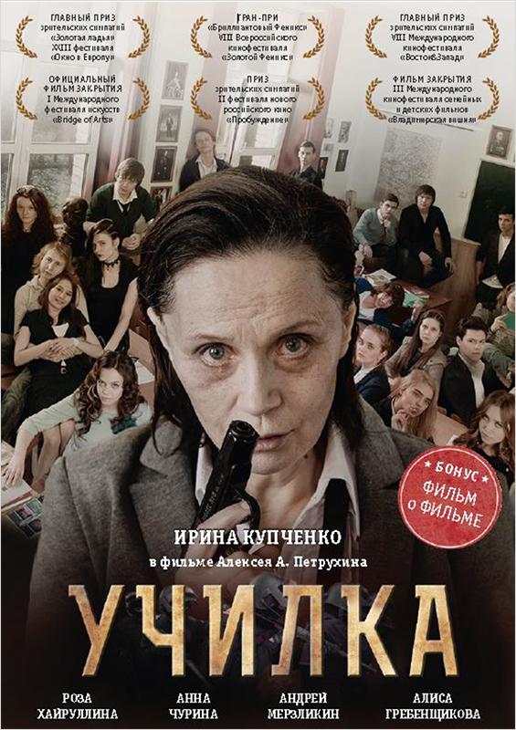 Училка (DVD)
