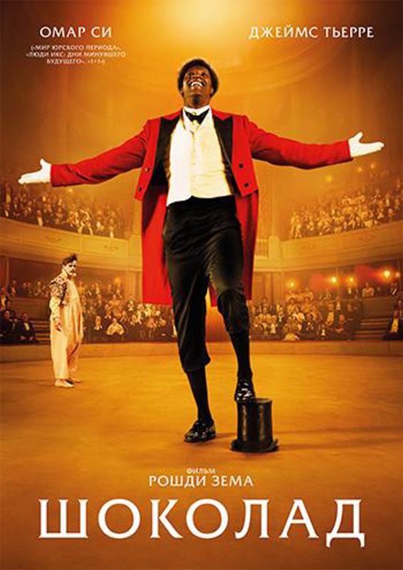 Шоколад (DVD) ChocolatФильм Шоколад &amp;ndash; это история первого во Франции чернокожего клоуна, выступавшего в тандеме с белым клоуном, вышедшим было в тираж, а с появлением нового партнера вернувшим себе былую славу.<br>
