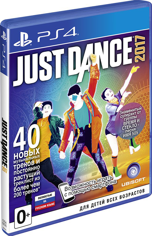 Just Dance 2017 [PS4] видеоигра для xbox one just dance 2016
