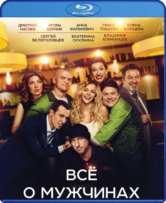 Все о мужчинах (Blu-ray)Фильм Все о мужчинах &amp;ndash; это история о том, какими разными могут быть мужчины. О том, что мужчины &amp;ndash; это, в первую очередь, сложные решения и настоящие поступки. О том, в чем мужчины могут быть сильны, а в чем комичны. О том, за что их можно и нужно любить…<br>