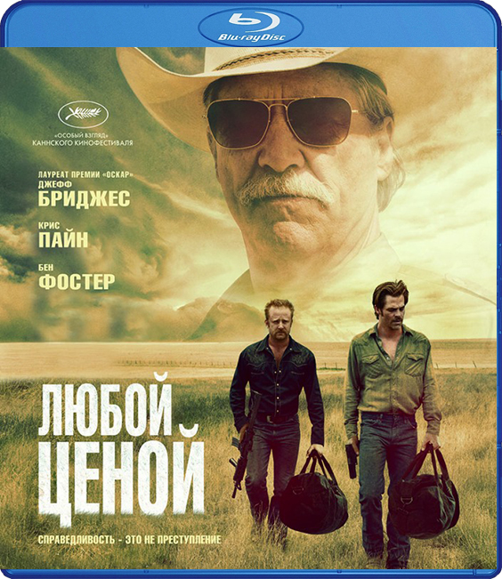 Любой ценой (Blu-ray)