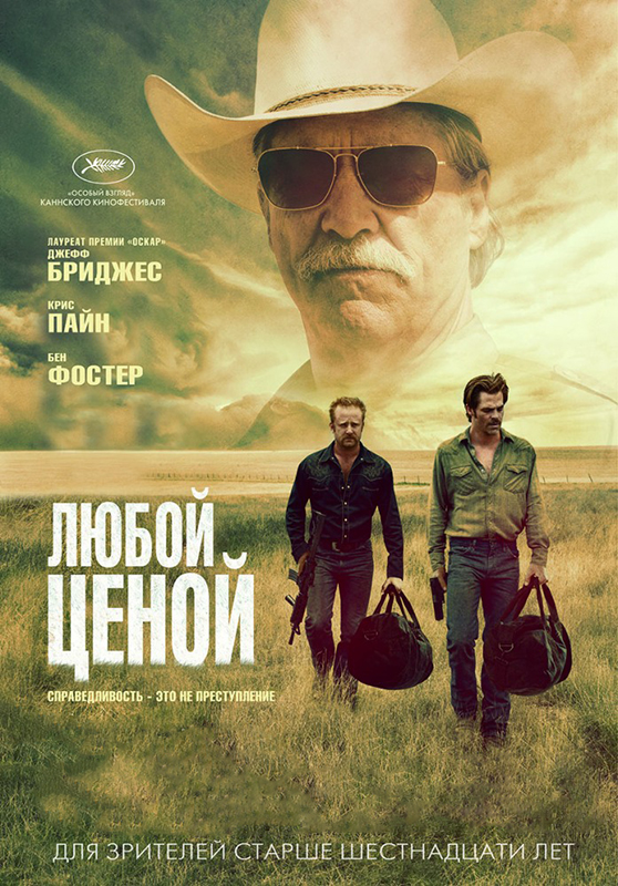 Любой ценой (DVD) Hell or High Water