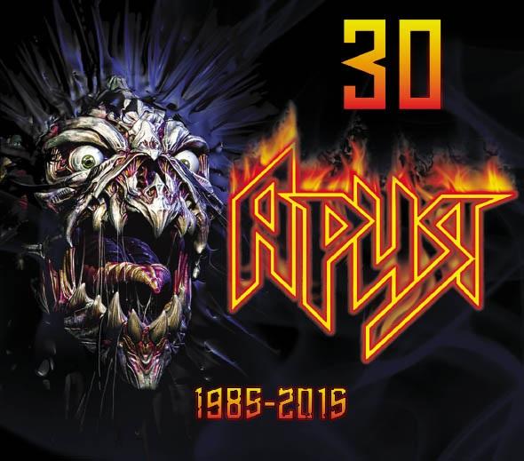 Ария: 30 – 1985–2015 (2 CD)
