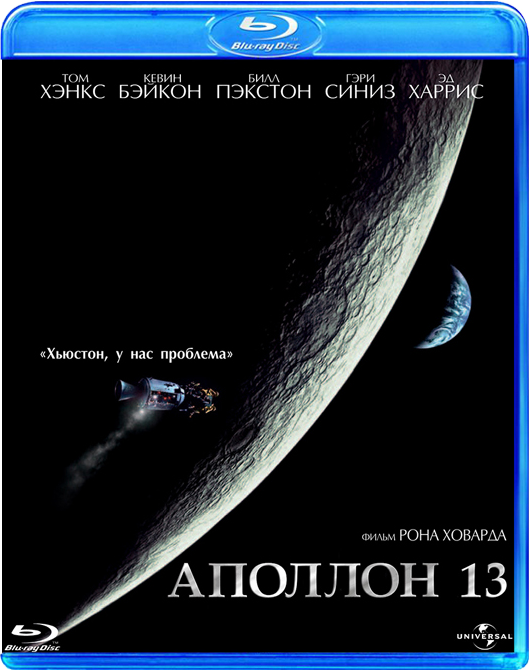 Аполлон 13 (Blu-ray) Apollo 13Фильм Аполлон 13 &amp;ndash; захватывающая дух приключенческая драма, рассказывающая правдивую и необыкновенную историю о храбрости, верности и изобретательности, проявленных во время сложного возвращения домой группы героев-астронавтов, космический корабль которых оказался поврежденным в тысячах миль от Земли<br>