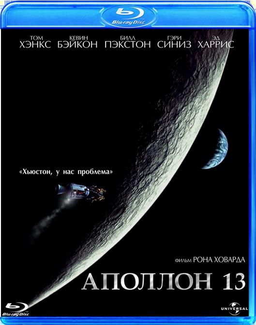 Аполлон 13 (Blu-ray) проигрыватель blu ray lg bp450 черный
