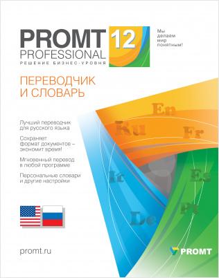 PROMT Professional 12 Домашний, а-р-а (Цифровая версия)