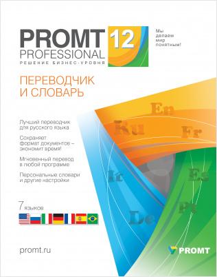 PROMT Professional 12 Домашний, Многоязычный (Цифровая версия)