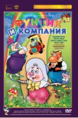 Фунтик и компания (DVD) (полная реставрация звука и изображения) девчата dvd полная реставрация звука и изображения