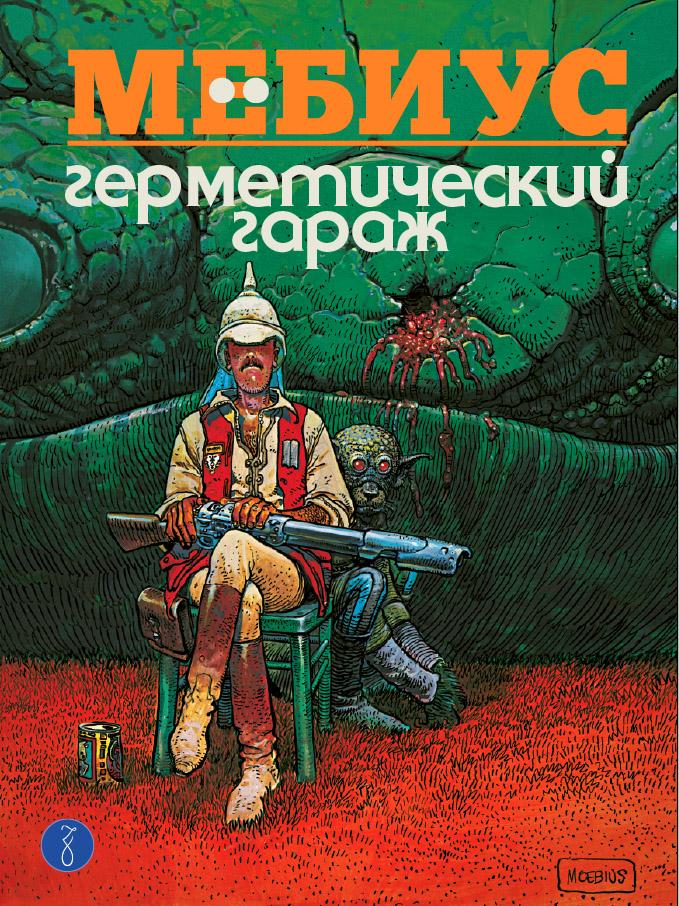 Комикс Герметический гараж (цветное издание)