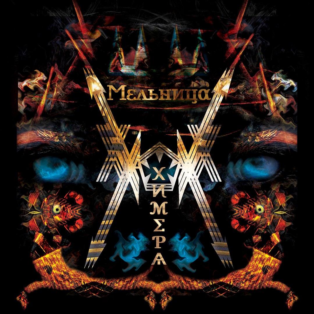 Мельница – Химера (CD)Представляем вашему вниманию альбом Мельница. Химера, седьмой альбом в дискографии легендарного коллектива Мельница.<br>
